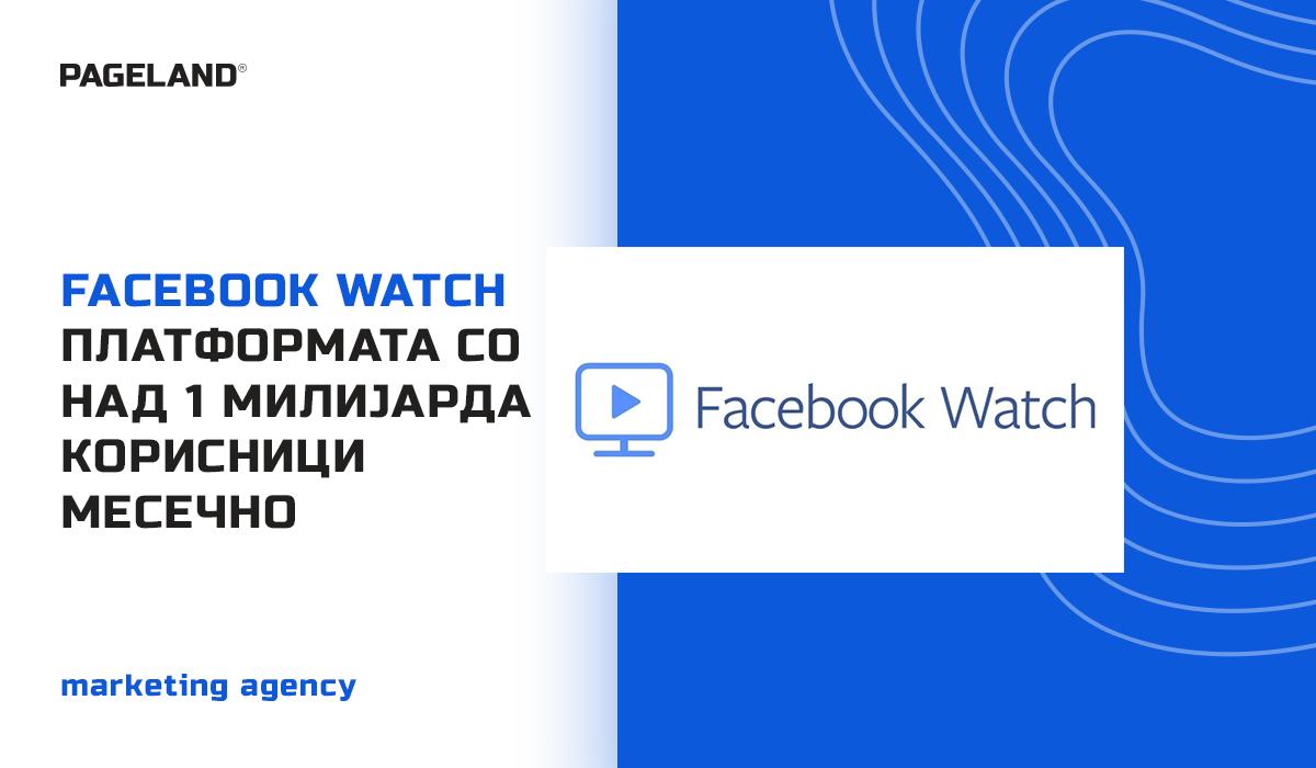 Facebook Watch - глобален гигант